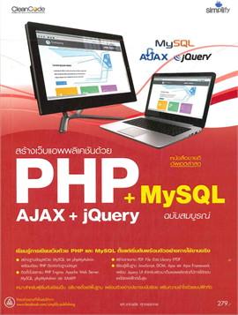 สร้างเว็บแอพพลิเคชันด้วย PHP+MySQL+AJAXjQuery ฉบับสมบูรณ์