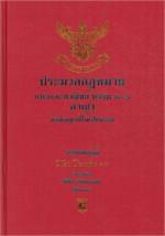 ประมวลกฎหมายแพ่งพาณิชย์ บรรพ 1-6 อาญา