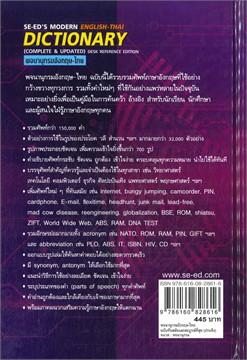 พจนานุกรมอังกฤษ-ไทย ENGLISH-THAI DICTIONARY