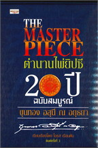 THE MASTER PIECE ตำนานไพ่ยิปซี 20 ปี ฉบับสมบูรณ์