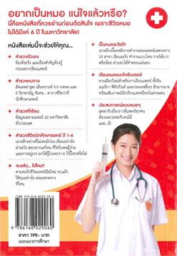 กว่าจะเป็นหมอ ฉบับอัพเดตปี 2561