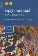 ทฤษฎีความสัมพันธ์ระหว่างประเทศ สาขาวิชาและความแตกต่างหลากหลาย