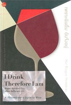 เพราะฉันดื่ม ฉันจึงอยู่ I Drink There fore I am