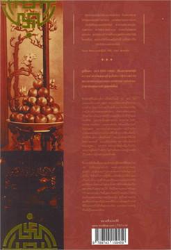 ซูสีไทเฮา หงส์เหนือบัลลังก์ผู้สร้างจีนสมัยใหม่