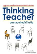 Thinking Teacher อยากสอนศิษย์ให้คิดเป็น
