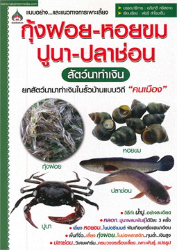 กุ้งฝอย-หอยขม ปูนา-ปลาช่อน สัตว์นาทำเงิน