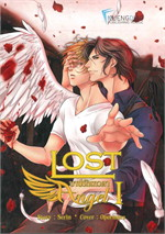 LOST ANGEL บาปรักเทวดา เล่ม 1