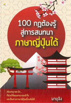 100 กฎต้องรู้สู่การสนทนาภาษาญี่ปุ่น