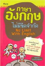 ภาษาอังกฤษไม่มีขีดจำกัด No Limit With English