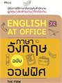 ENGLISH AT OFFICE ภาษาอังกฤษ ฉบับออฟฟิศ<
