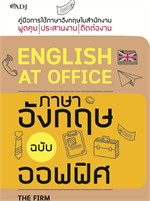 ENGLISH AT OFFICE ภาษาอังกฤษ ฉบับออฟฟิศ