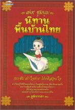 ๗๙ ชุมนุม นิทานพื้นบ้านไทย กระชับ เข้าใจง่าย ได้คติสอนใจ