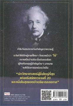 คิดแบบอัจฉริยะนักวิทยาศาสตร์ อัลเบิร์ต ไอส์สไตล์