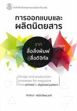 การออกแบบและผลิตนิตยสาร จากสื่อสิ่งพิมพ์