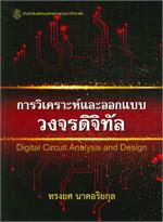 การวิเคราะห์และออกแบบวงจรดิจิทัล (DIGITA