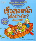 เรือลอยน้ำได้อย่างไร?