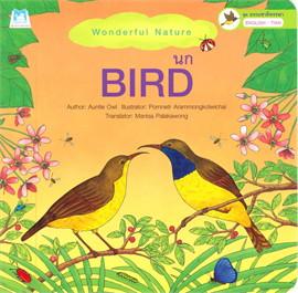 ธรรมชาติหรรษา นก (E-T)