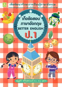 เก็งข้อสอบภาษาอังกฤษ BETTER ENGLISH ป.1