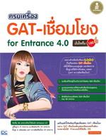 ครบเครื่องGAT- เชื่อมโยงFor Entrance 4.0
