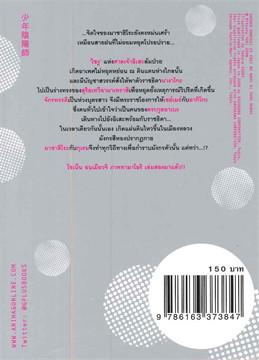 โชเน็น อนเมียวจิ จอมเวทปราบมาร เล่ม 23 ตอนเคว้งคว้างกลางคลื่่นลมแห่งความกังวล