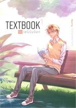 ชุด TEXTBOOK (2 เล่มจบ)