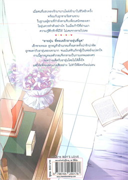 ชุด SOMEONE LOVES YOU (2 เล่มจบ)