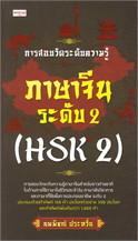 การสอบวัดระดับความรู้ภาษาจีนระดับ 2 (HSK 2)