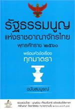 รัฐธรรมนูญแห่งราชอาณาจักรไทย พ.ศ.2560
