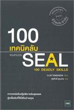 100 เทคนิคลับของหน่วย SEAL