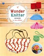 Wonder Knitter (ฉบับสุดคุ้ม)