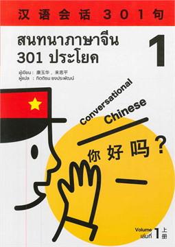 สนทนาภาษาจีน 301 ประโยค เล่ม 1