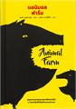 Animal Farm แอนิมอล ฟาร์ม<