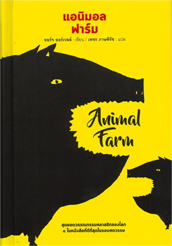 Animal Farm แอนิมอล ฟาร์ม
