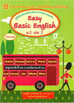 EASY Basic English ม.2 ล.2