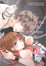 [7'x] Death x Kiss เสี่ยงรักพันธนาการร้ายนายจอมขี้โกง