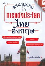 พจนานุกรม เพื่อการแต่งประโยคไทย-อังกฤษ
