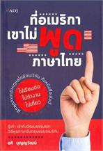 ที่อเมริกาเขาไม่พูดภาษาไทย