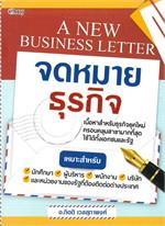 A NEW BUSINESS LETTER จดหมายธุรกิจ