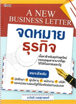 A NEW BUSINESS LETTER จดหมายธุรกิจ