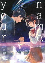 your name เธอคือ เล่ม 3 (Manga)
