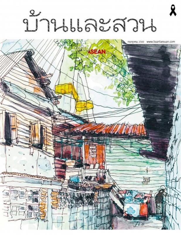 บ้านและสวน ฉ.491 (ก.ค.60)