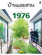 บ้านและสวน ฉ.493 (ก.ย.60)