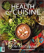 HEALTH & CUISINE ฉ.199 (ส.ค.60)