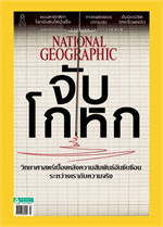 NATIONAL GEOGRAPHIC ฉ.192 (ก.ค.60)
