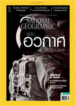 NATIONAL GEOGRAPHIC ฉ.193 (ส.ค.60)