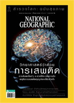 NATIONAL GEOGRAPHIC ฉ.194 (ก.ย.60)