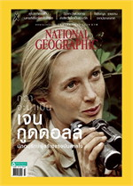 NATIONAL GEOGRAPHIC ฉ.195 (ต.ค.60)