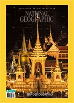 NATIONAL GEOGRAPHIC ฉ.197 (ธ.ค.60)