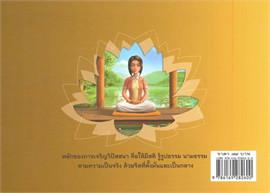 แนวทางการปฏิบัติธรรมในพระพุทธศาสนา +CD