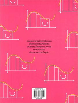แนวข้อสอบคณิตศาสตร์ เข้า ม.4 ฉบับสอบเข้าโรงเรียนดัง